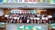 부산의 명문여고 부산여자고등학교에서  학생들의 독서능력 향상을 위한 한자속독 특강