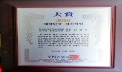 2018 대한민국 신지식인 대상 수상 (Y NEWS )