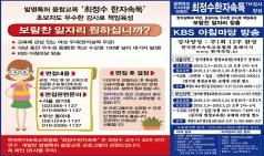 [최정수한자속독™] 강사양성과정 안내(2019.3~) 한국한자속독강사 자격증