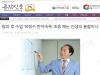 """공감신문 """"최정수한자속독""""의 우수성 보도"""