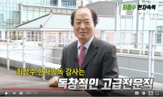최정수 한자속독 강사는 고급 전문직이다 - 강사양성과정 모집