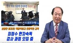 최정수한자속독 강사과정