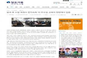 """일요서울, """"최정수한자속독""""의 우수성 보도"""