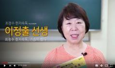 [최정수 한자속독 이정출 선생 인터뷰] 최정수 한자속독, 가슴이 뛴다