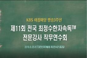 제11회 최정수한자속독 전국강사직무연수회 현장영상