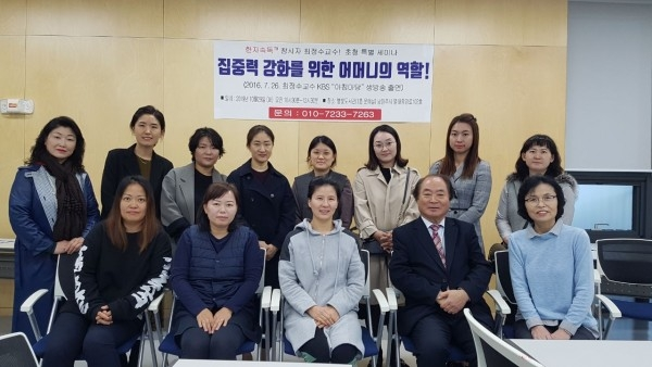 남양주. 구리지역 최정수교수님의 특강후기