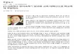 조은뉴스, 최정수한자속독의 우수성 보도 2019.11.29