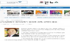 조은뉴스, 최정수한자속독의 우수성 보도 2019.11.22