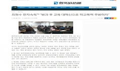 한국강사신문, 최정수한자속독의 우수성 보도 2019.11.27