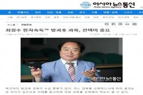 아시아뉴스통신, 최정수한자속독의 우수성 보도 2019.11.16