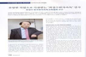 뉴스메이커 11월호에 최정수한자속독의 우수성 보도