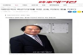 시사매거진, 최정수한자속독의 우수성 보도 2019.11.19