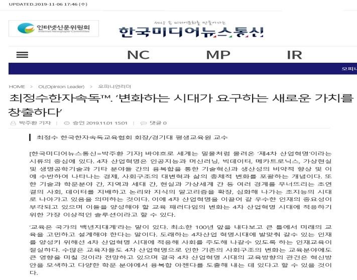 [한국미디어뉴스통신]최정수한자속독™. '변화하는 시대가 요구하는 새로운 가치를 창출하다'