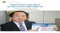 """""""월간한국인"""" 최정수한자속독의 우수성 보도 2019.12월호"""