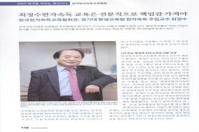 """시사월간지 뉴스메이커 1월호 """"최정수한자속독""""의 우수성 보도"""