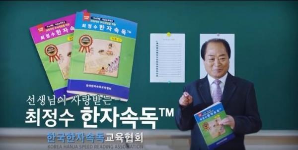 발명특허 융합교육 '최정수 한자속독' 주부취업, 경력단절 여성 등 전문 강사 모집
