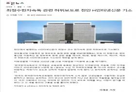 최정수한자속독 관련 허위보도로 천안 H인터넷신문 기소