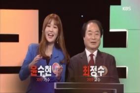 KBS 우리말겨루기 중 오락프로에 출연