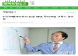 """라이브팜뉴스 """"최정수한자속독의 탄생배경, 두뇌계발 교육의 중요성"""" 보도 2020.4.3"""
