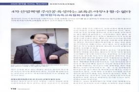 월간지 뉴스메이커 4월호