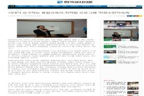한국강사신문