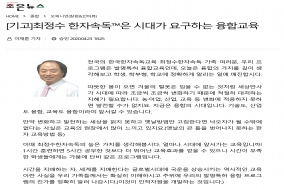 """조은뉴스 """"최정수한자속독은 시대가 요구하는 융합교육 2020.4.23"""