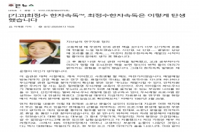 """조은뉴스 """"최정수한자속독은 이렇게 탄생했습니다"""" 2020.4.13기사보도"""