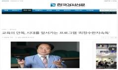 한국강사신문  2020.6.24