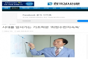 한국강사신문 2020.6.5