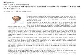 조은뉴스  2020.6.11
