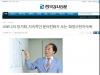 한국강사신문 2020.7.29
