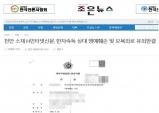 천안 소재 H인터넷신문, 한자속독 상대 명예훼손 및 모욕죄로 유죄판결