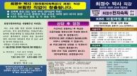 최정수한자속독 강사과정 안내 2020.9