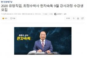 한국경제TV2020.8.12
