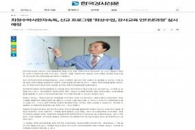 최정수박사한자속독, 신규 프로그램 '화상수업, 강사교육 인터넷과정' 실시 예정
