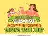 최정수박사한자속독 강사과정, 온라인강의 드디어 개강 (등록민간자격 과정)