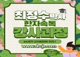 최정수박사한자속독, 강사과정 인터넷수업 드디어 개강