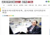 [공무원수험신문] 최정수박사한자속독, 강사과정 인터넷강의 개강