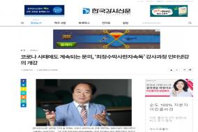 한국강사신문  보도 2020.11.19