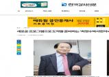 한국강사신문, 최정수박사한자속독의 우수성 보도 2020.12.22