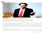 시사월간지 2020.12월호. 최정수박사한자속독의 우수성 보도