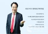 조은뉴스  보도 2021.2.24