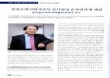 """NewsMaker """"최정수박사한자속독""""의 우수성 보도 2021.2월호"""