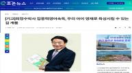 """조은뉴스 """"최정수박사집중력영어속독""""의 우수성 보도 2021.4.30"""