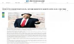 한국강사신문 의 우수성 보도 2021.4.5