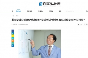 """한국강사신문 """"최정수박사집중력영어속독""""의 우수성 보도 2021.4.27"""