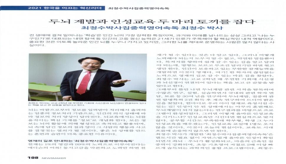 """뉴스메이커 5월호 """"최정수박사집중력영어속독""""의 우수성 보도"""