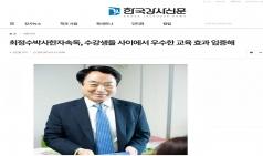 """한국강사신문, """"최정수박사한자속독""""의 우수성 게재 2021.7.13"""