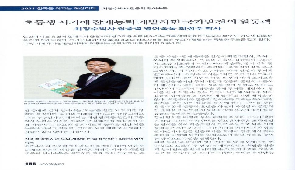 "NewsMaker 2021.7월호 ""최정수박사집중력영어속독""의 우수성 보도"