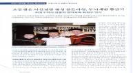 """뉴스메이커 2021년8월호 """"최정수박사집중력영어속독""""의 우수성 보도"""
